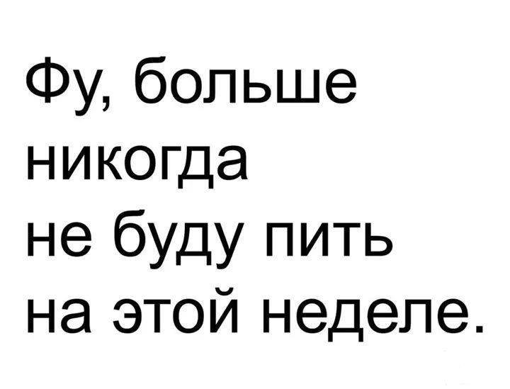 118725 - Пить или не пить? - пятничная алкогольная тема )))