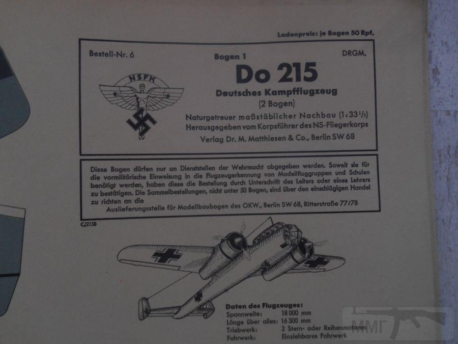 11874 - Ретро-модели и моделисты