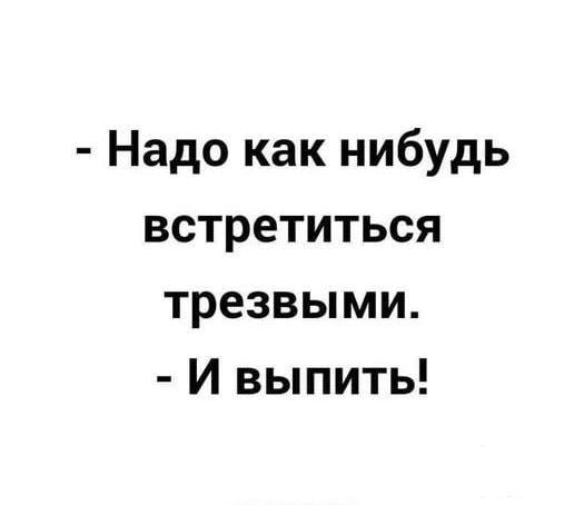 118766 - Пить или не пить? - пятничная алкогольная тема )))
