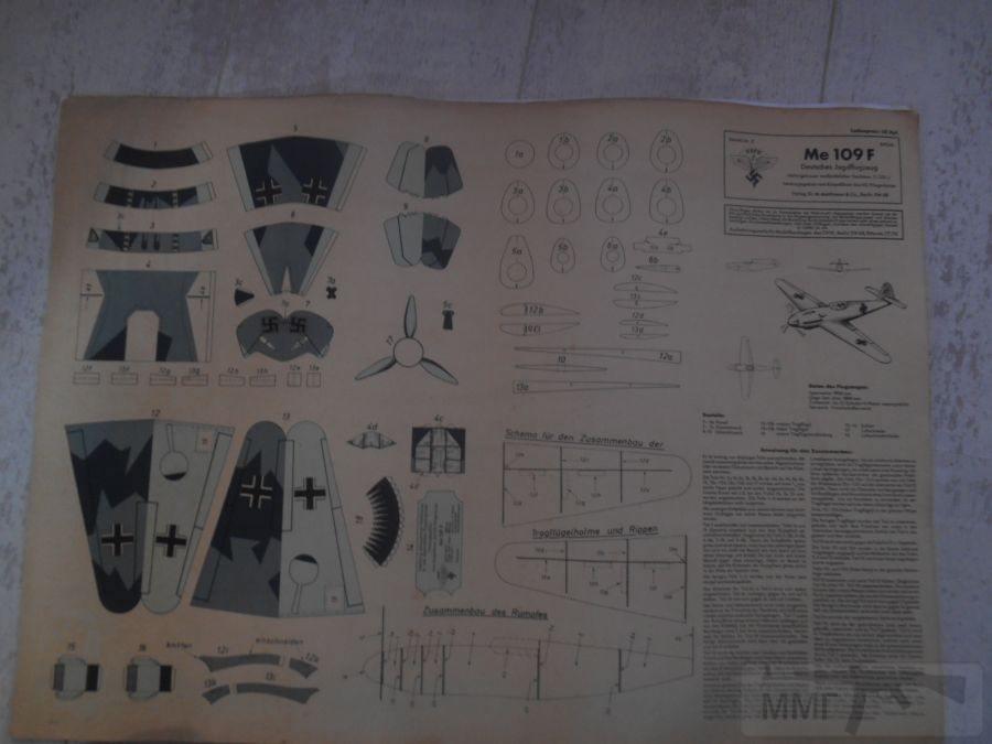 11879 - Ретро-модели и моделисты