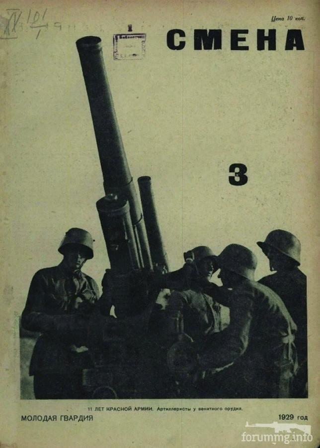 118855 - Довоенный СССР