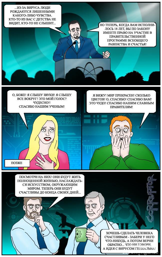 119176 - Политический юмор