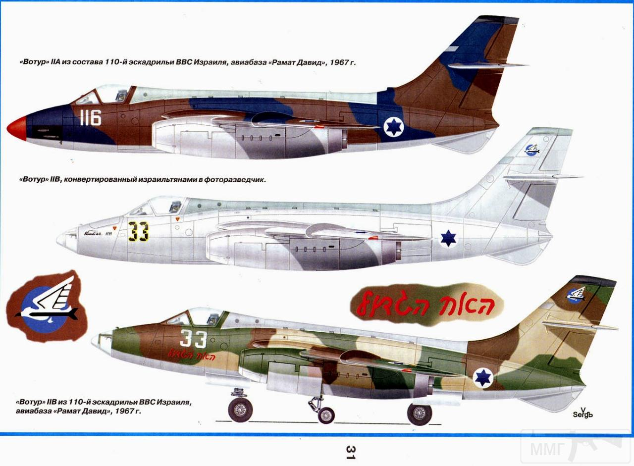 11928 - ВВС Израиля в бою
