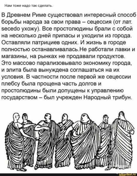 119297 - Просто интересные исторические факты.