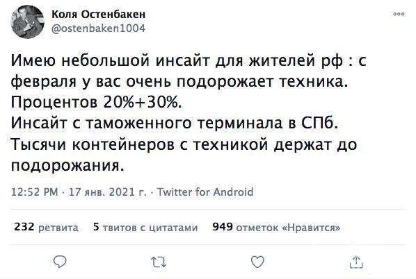 119324 - А в России чудеса!