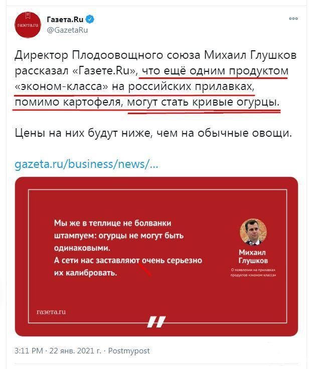 119505 - А в России чудеса!