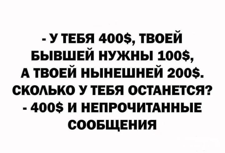 119921 - Анекдоты и другие короткие смешные тексты
