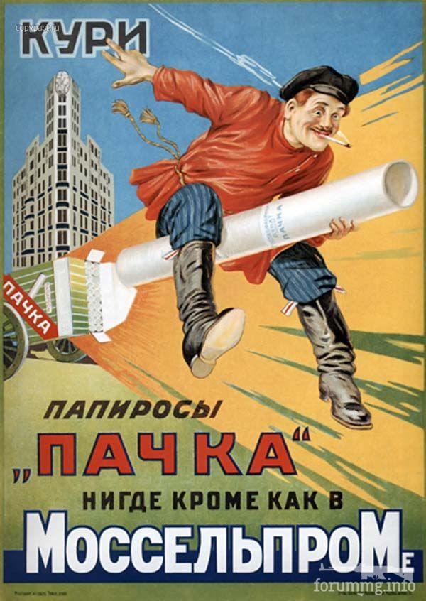 119963 - Довоенный СССР
