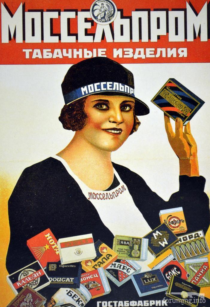 119964 - Довоенный СССР