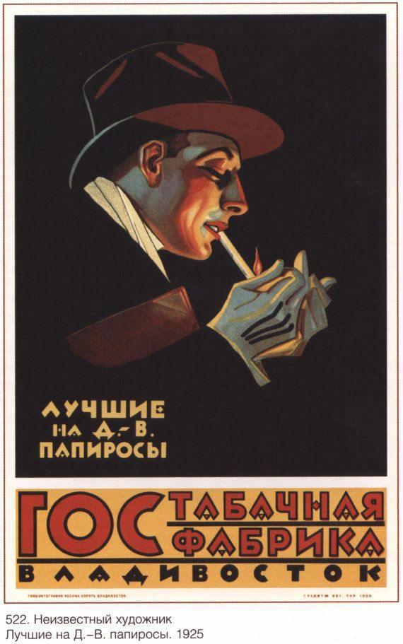 119965 - Довоенный СССР