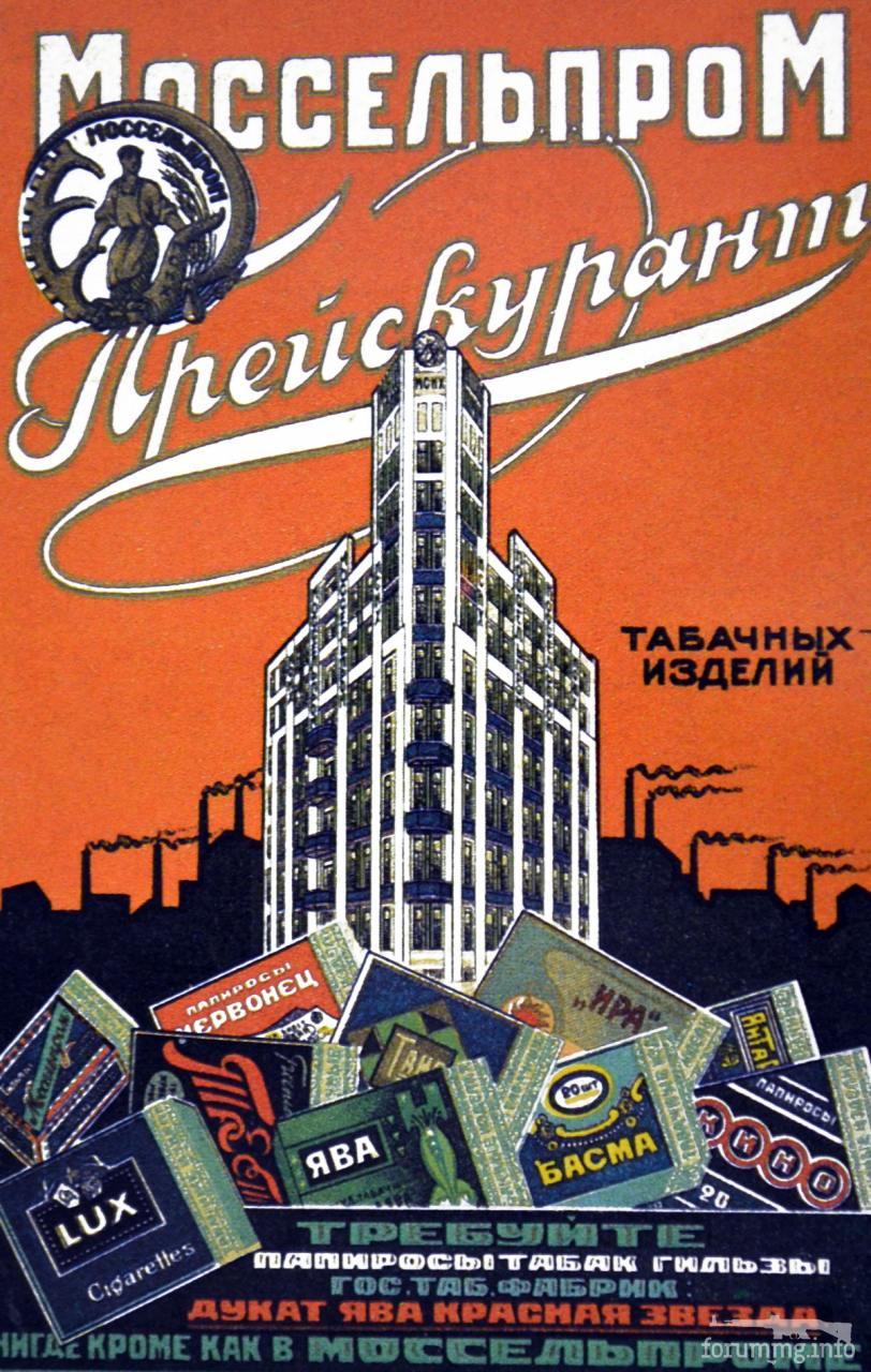 119966 - Довоенный СССР