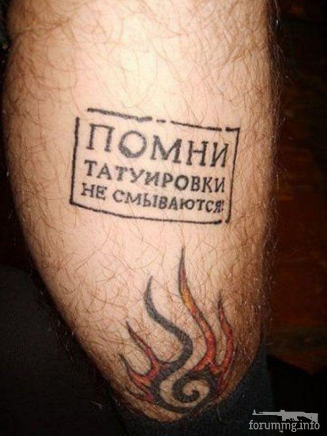 120440 - Татуировки