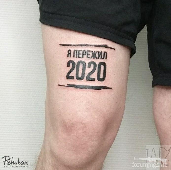 120732 - Татуировки