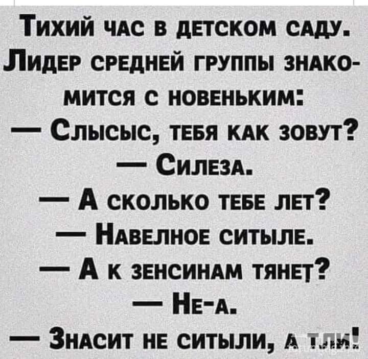 121196 - Анекдоты и другие короткие смешные тексты