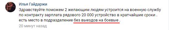 121214 - Командование ДНР представило украинский ударный беспилотник Supervisor SM 2, сбитый над Макеевкой