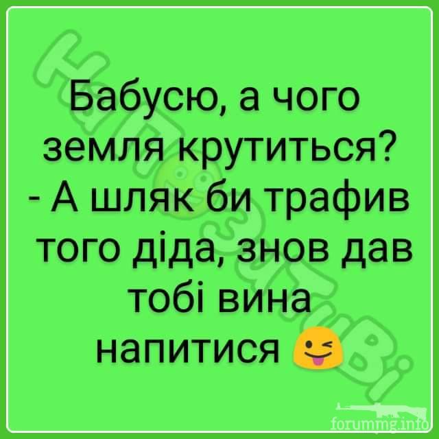121485 - Анекдоты и другие короткие смешные тексты