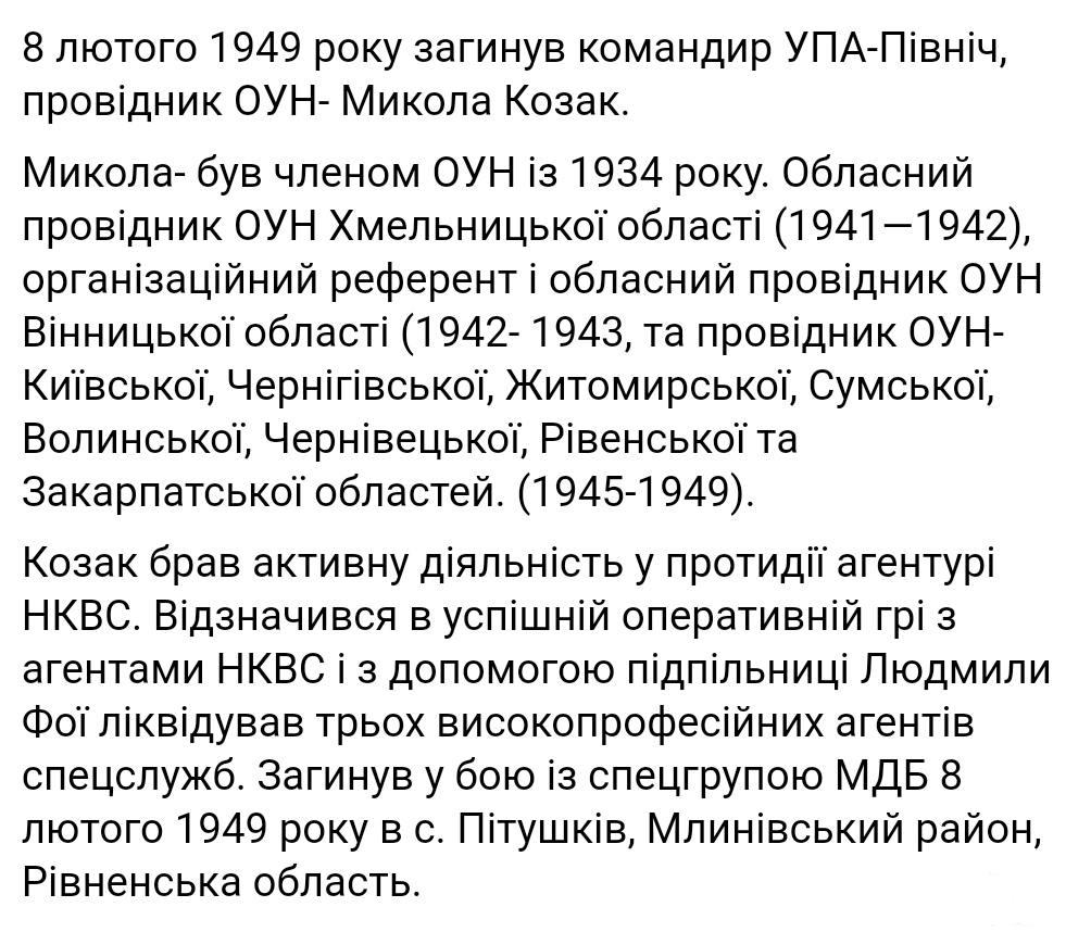 121493 - Интересные факты об УПА.