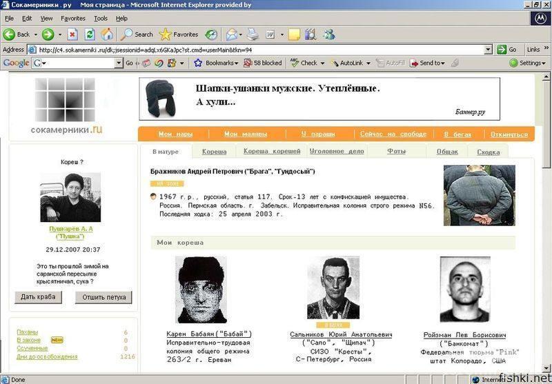 121670 - Новая украинская соцсеть