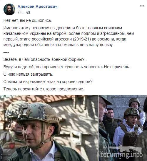 121688 - Алексей Арестович