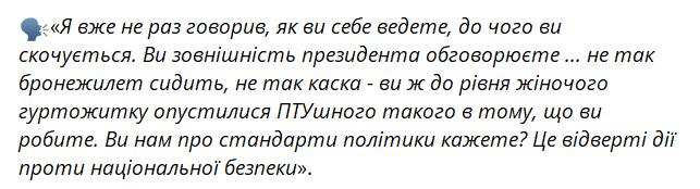 121690 - Алексей Арестович