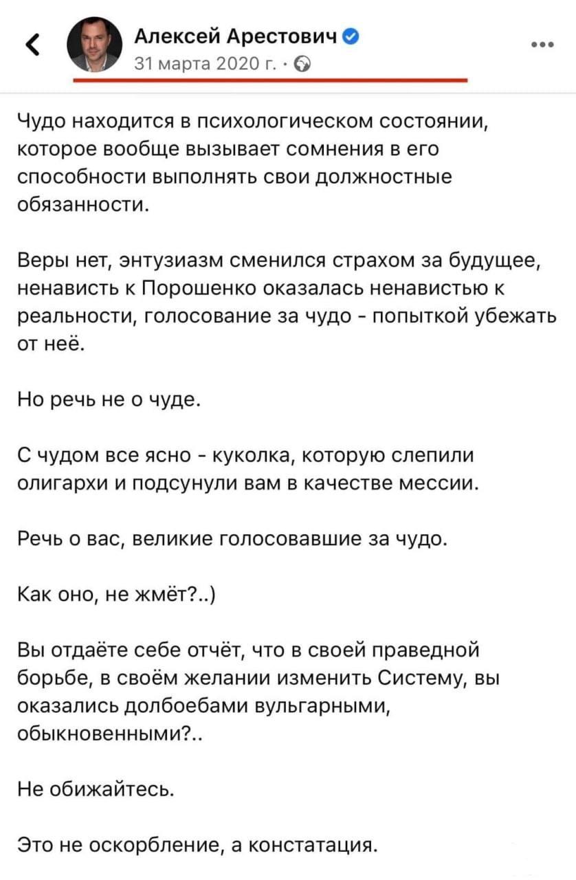 121698 - Алексей Арестович