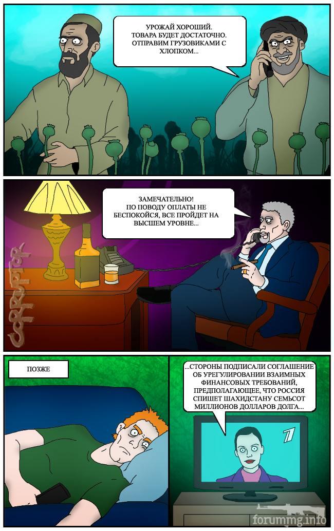 121706 - Политический юмор