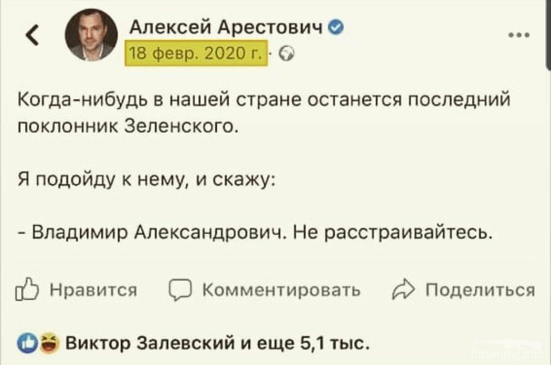 121898 - Алексей Арестович