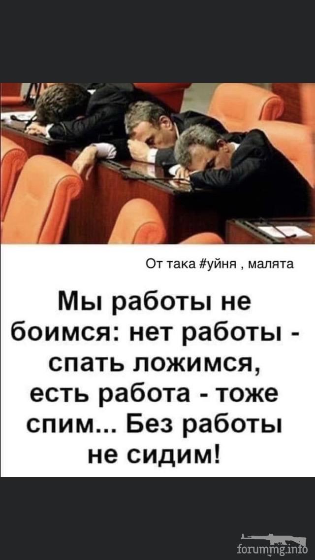 122557 - Политический юмор