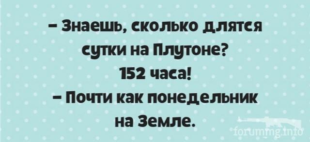 124193 - Анекдоты и другие короткие смешные тексты