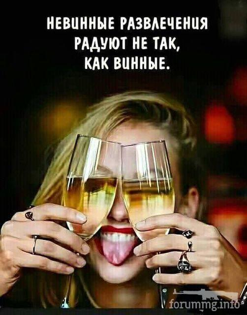 124483 - Пить или не пить? - пятничная алкогольная тема )))