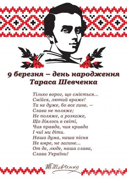 124775 - З днем народження Тарас Григорович.