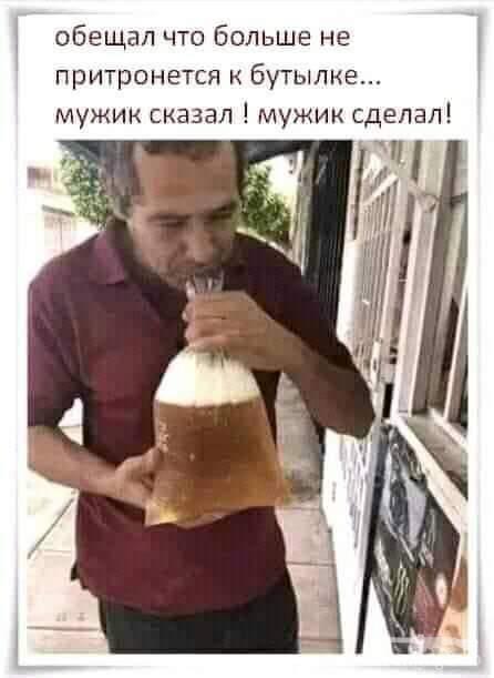 125197 - Пить или не пить? - пятничная алкогольная тема )))