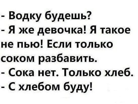 125212 - Пить или не пить? - пятничная алкогольная тема )))