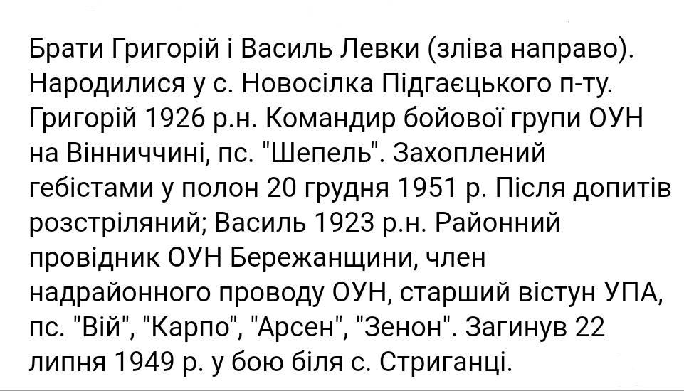 125231 - Интересные факты об УПА.