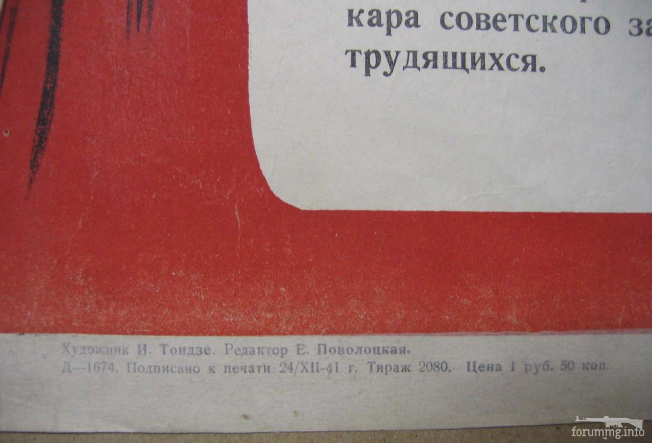 125377 - Последние сетевые фейки