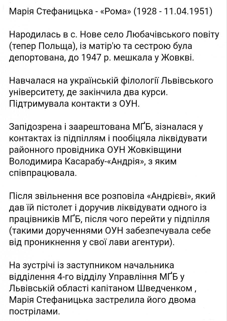 125392 - Интересные факты об УПА.