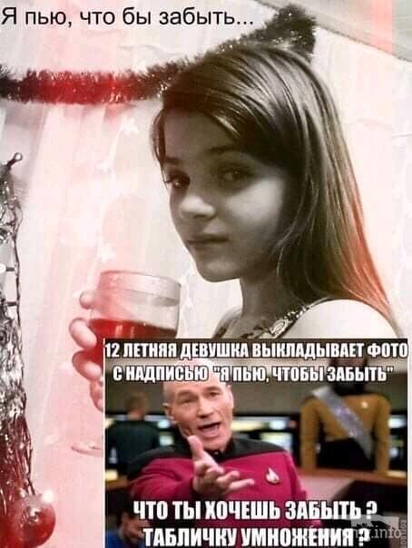 125438 - Пить или не пить? - пятничная алкогольная тема )))