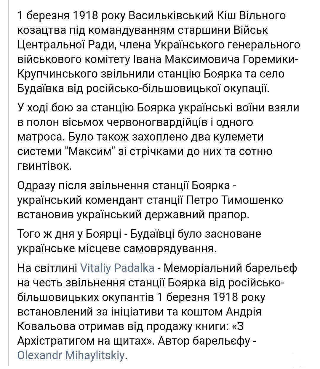 125458 - Интересные факты об УПА.