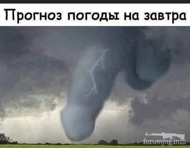 125516 - И о погоде...