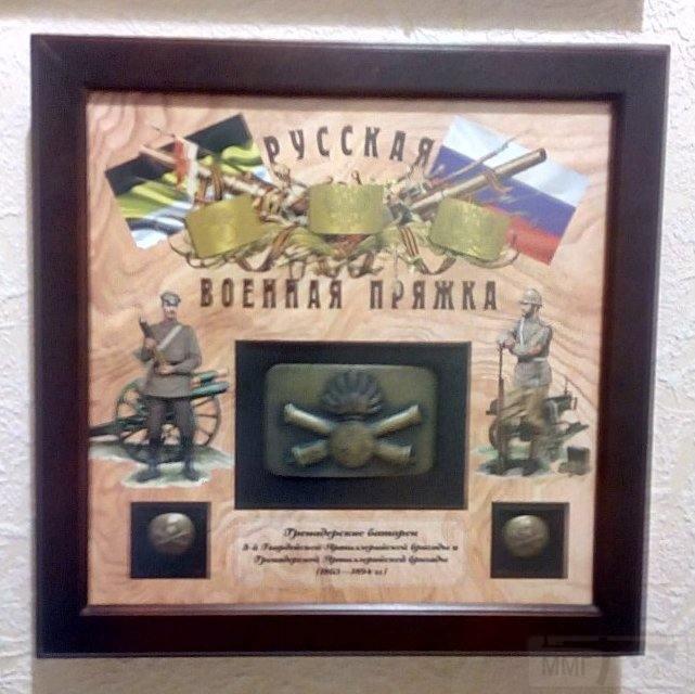 12568 - Пряга Гренадера артиллерии