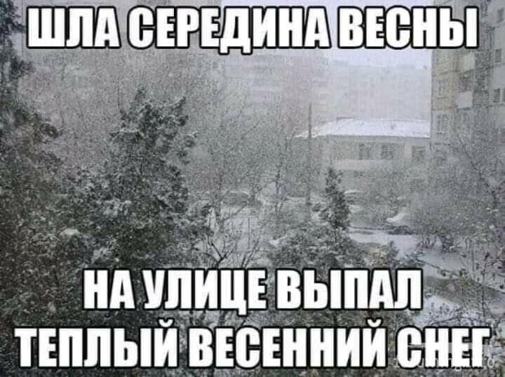 125798 - И о погоде...