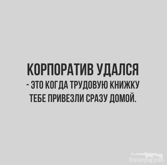 126109 - Анекдоты и другие короткие смешные тексты