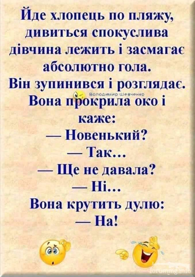 126904 - Анекдоты и другие короткие смешные тексты