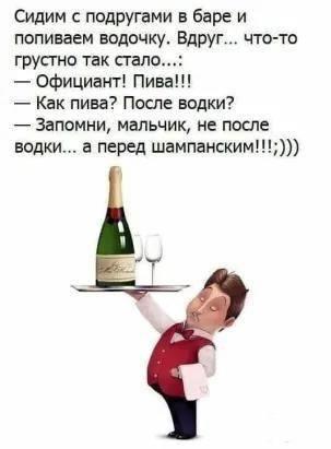 126976 - Пить или не пить? - пятничная алкогольная тема )))