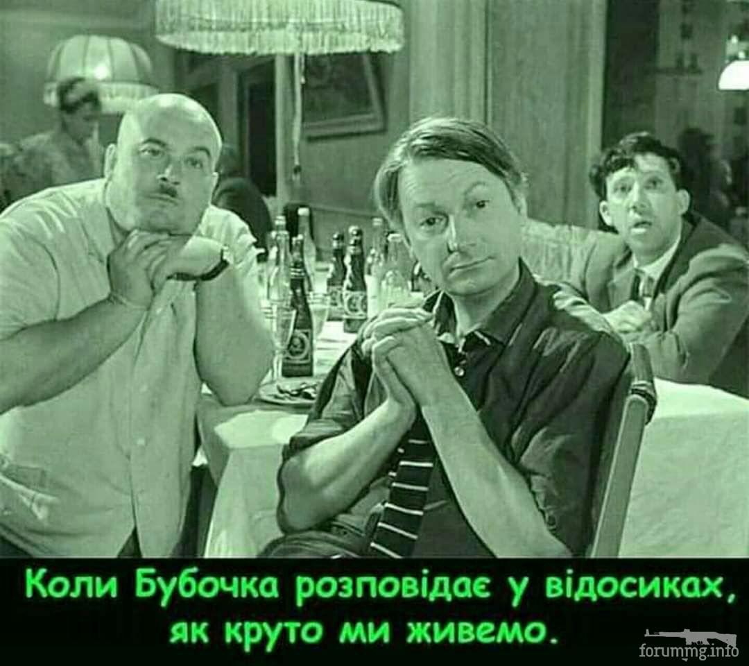 127168 - Политический юмор