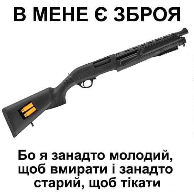 127216 - Купите себе винтовку