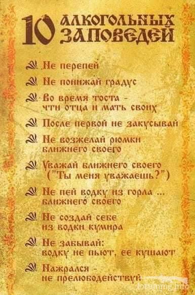 127219 - Пить или не пить? - пятничная алкогольная тема )))