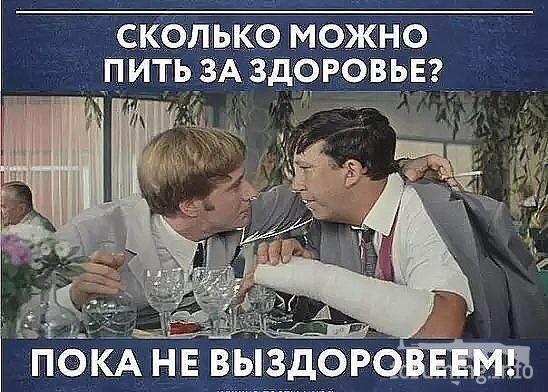 128113 - Пить или не пить? - пятничная алкогольная тема )))