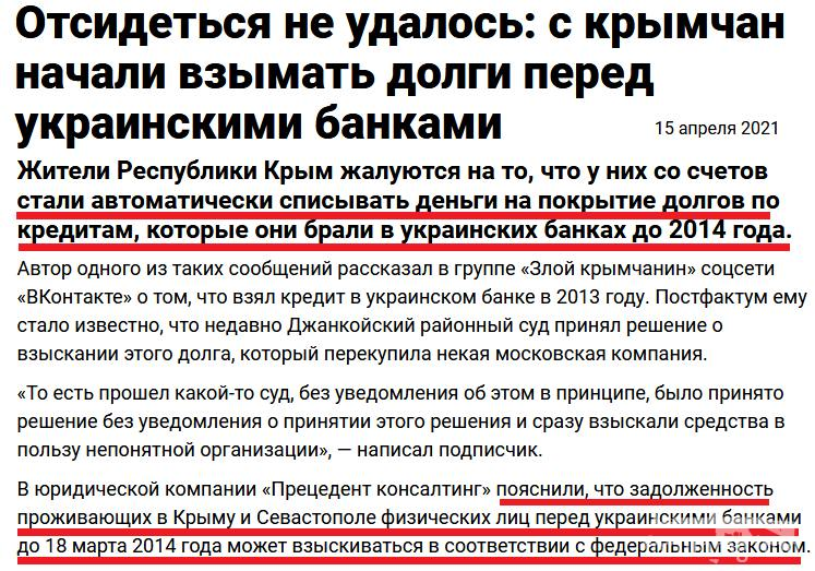 128209 - Пра Крым ))))