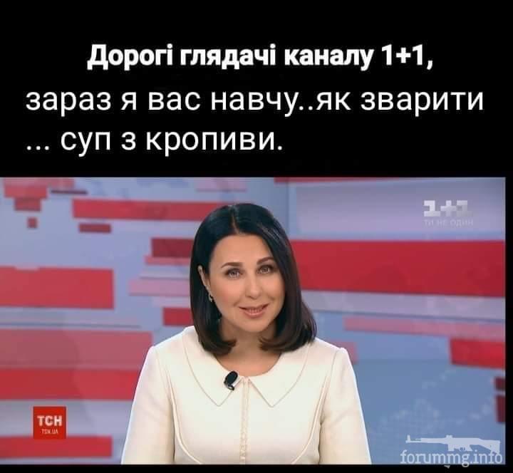 128404 - Политический юмор